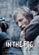 В тумане плакаты