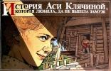 История Аси Клячиной, которая любила, да не вышла замуж плакаты