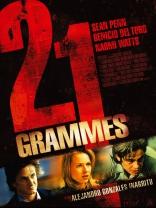 21 грамм плакаты