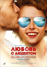 Любовь с акцентом плакаты