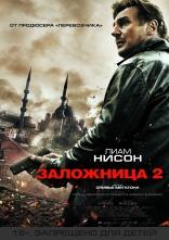 фильм Заложница 2