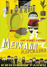 Меркано-марсианин плакаты