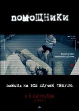 фильм Помощники