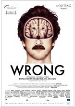 фильм Wrong