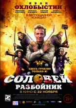 Соловей-Разбойник плакаты
