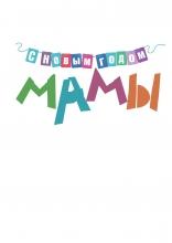 С новым годом, Мамы! плакаты