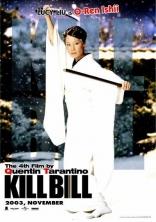 Убить Билла. Фильм 1 плакаты