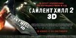 Сайлент Хилл 2 3D плакаты