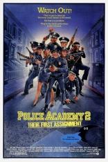 Полицейская академия 2: Их первое задание плакаты