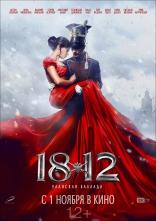 1812: Уланская баллада плакаты