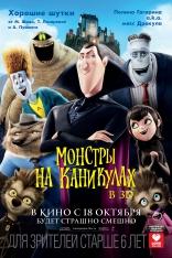 фильм Монстры на каникулах