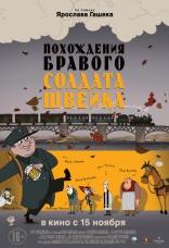 фильм Похождения бравого солдата Швейка