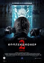 фильм Коллекционер 2