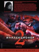 Коллекционер 2 плакаты