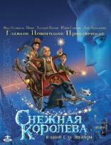 Снежная королева плакаты