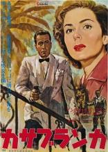 Касабланка плакаты