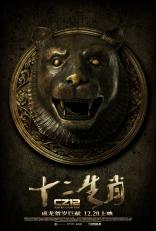 Доспехи Бога 3: Миссия Зодиак плакаты
