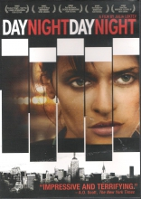 День-ночь, день-ночь плакаты