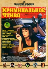 фильм Криминальное чтиво