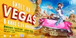 Билет на VEGA$ плакаты