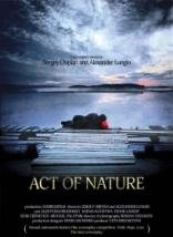 фильм Явление природы