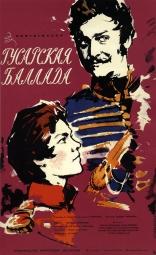 Гусарская баллада плакаты