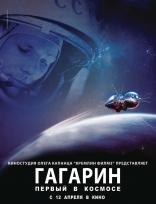 Гагарин. Первый в космосе плакаты
