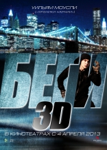 Беги 3D плакаты