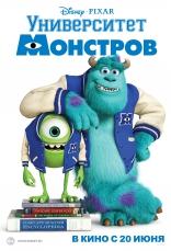 Университет монстров плакаты