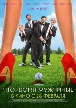 Что творят мужчины! плакаты