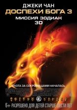 фильм Доспехи Бога 3: Миссия Зодиак