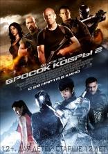 фильм G.I. Joe: Бросок кобры 2