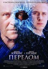 фильм Перелом
