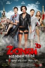 Zомби каникулы плакаты