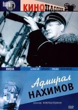 Адмирал Нахимов плакаты