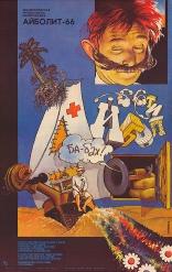 Айболит-66 плакаты