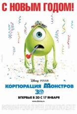 фильм Корпорация монстров