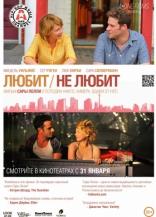 фильм Любит / Не любит