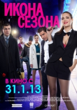 Икона сезона плакаты