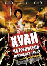 Истребитель зомби плакаты
