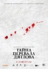 Тайна перевала Дятлова плакаты