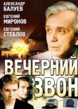 фильм Вечерний звон