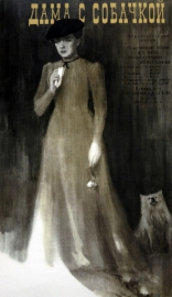 Дама с собачкой плакаты