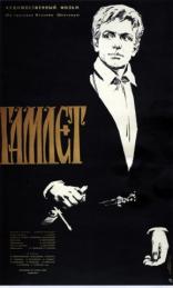 Гамлет плакаты