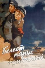 Белеет парус одинокий плакаты