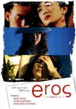 Эрос плакаты
