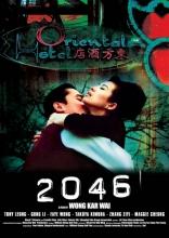 2046 плакаты