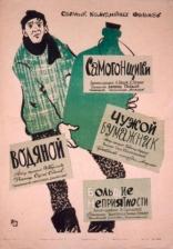 Самогонщики плакаты