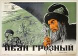 Иван Грозный плакаты