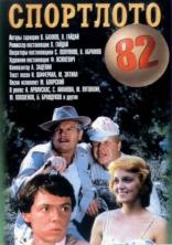 Спортлото-82 плакаты